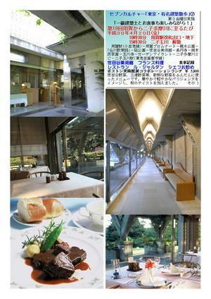 レストラン ル・ジャルダン 世田谷美術館  フランス料理  第19回用賀から二子多摩川に至るたび セブンカルチャー「東京・有名建築散歩」⑦