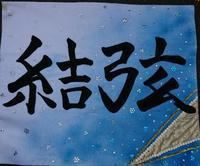 水仙 「休みの日は寝ていたい」 - ムッチャンの絵手紙日記