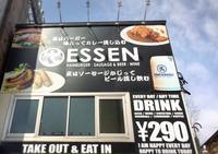 ESSEN SAPPORO/札幌市 北区 - 貧乏なりに食べ歩く 第二幕