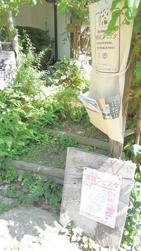 鎌倉路地フェスタはじまりました! - 和の暮らしを楽しむ -鎌倉 和楽庵-