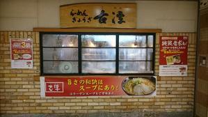 定期巡回(笑)古潭@アベチカ - スカパラ@神戸 美味しい関西 メチャエエで!!