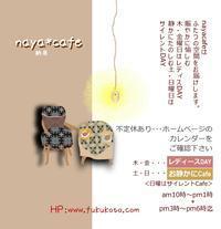 nayaCafeプレオープン「試食会!上を下への大騒ぎ~~!大笑い~~!」編 - ドライフラワーギャラリー⁂納屋カフェ 岡山