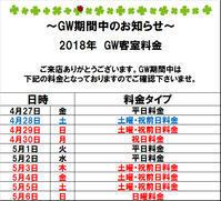 GW期間中の料金について☆☆☆ - COVOのつぶやき☆