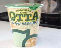 最近マイブームな「クッタ(QTTA)サワークリームオニオン味」 - 19年目、蒲郡でホームページ制作しております!