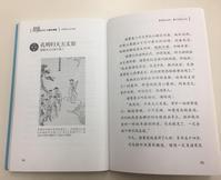 『三国志』を読む - SCせんせーの中国語なんでもノート