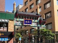 中華街で北京ダックを食べました - つれづれ日記