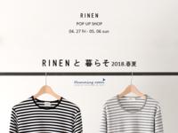 R I N E N  POP UP SHOP  |  R I N E N  と 暮 ら そ 2018 春夏 - Humming room