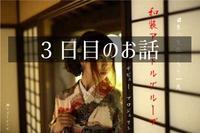 探偵だけど、アイドルプロデュースもしたいので、江ノ島神社へ祈願! - 探偵事務所アミニィのよれよれ