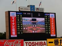 東京ヤクルトvs横浜DeNA5回戦@神宮球場 - 湘南☆浪漫
