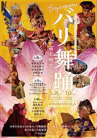 2018年5月9日(水)バリ島曼荼羅オダラン(祭り)ライブ@南青山MANDALA - ガムランするヒト 音楽するヒト 櫻田素子's diary@blog