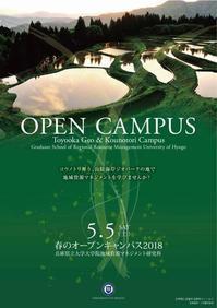兵庫県立大学大学院地域資源マネジメント研究科 「春のオープンキャンパス」開催します! - 但馬地学散歩