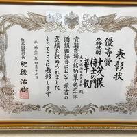 【太久保酒造さん、快挙!!】 - Kandaya de blog ~神田屋・ど・ぶろぐ~