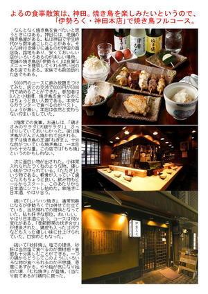 よるの食事散策は、神田。焼き鳥を楽しみたいというので、「伊勢ろく・神田本店」で焼き鳥フルコース。
