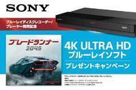 SONYのUHDプレーヤー「UBP-X700」買うとブレードランナー2049が抽選で当たるとの事。 - Suzuki-Riの道楽