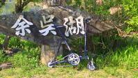 ヨゴヨコイチそしてそてつ - 速くなくてもいい、強くなくてもいい ただ自転車に乗りたい