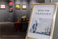 鈴木知子作品展 うたかたの日々 - りゅう太のあしあと