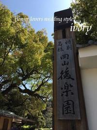 『平日婚〜岡山後楽園〜♬』 -  Flower and cafe 花空間 ivory (アイボリー)