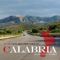 懐かしの日々を想いだしながら カラブリアへ! - 風の記憶 Villa Il-Vento 2