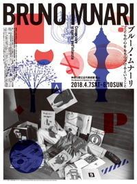 こどもの心をもちつづけるということは?~ブルーノ・ムナーリ展@神奈川県立近代美術館 葉山 - カマクラ ときどき イタリア