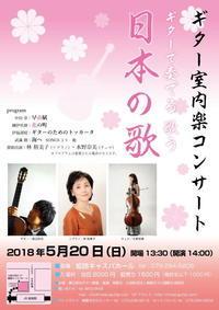 """ギター室内楽コンサート""""ギターで奏でる歌う日本の歌"""" - 只管打楽"""