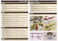 ティモ - 炭酸マニア Vol.3