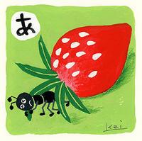 日本語イラスト「あ」Japanese illust - K e  i  k  o     A  o  i  イ ラ ス ト 日 記