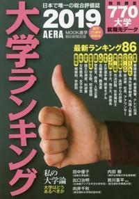 AERA進学ムック「大学ランキング2019」にみる東北大学 - 大隅典子の仙台通信