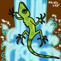 清流へなちょこ タキノボリトカゲ できました - 動物キャラクターのブログ へなちょこSTUDIO