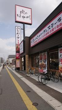 肉のはせ川 大供店 - j-pandaの日記