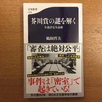 鵜飼哲夫「芥川賞の謎を解く」 - 湘南☆浪漫
