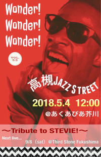 5/4はあくあぴあ芥川へー!12:00〜です! - singer KOZ ポツリ唄う・・・