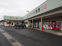 2017.12.31 コインスナック御所で自販機うどん ジムニー車中泊四国一周11 - ジムニーとカプチーノ(A4とスカルペル)で旅に出よう