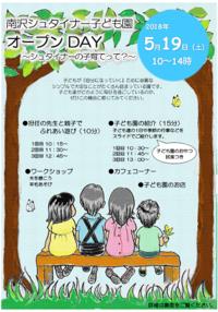 2018年オープンDAYは5/19 - 南沢シュタイナー子ども園 イベントブログ