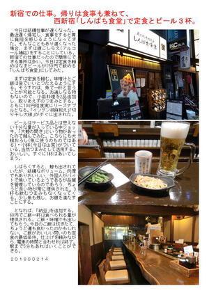新宿での仕事。帰りは食事も兼ねて、西新宿「しんぱち食堂」で定食とビール3杯。