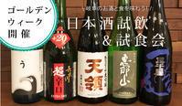 4/28(土)~5/6(日) 日本酒試飲会&試食会 - THE GIFTS SHOP / ザ・ギフツショップ