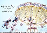 上を向いて歩こう。横浜コスモワールド α7RIII + ZEISS Loxia 2/50 作例 - 東京女子フォトレッスンサロン『ラ・フォト自由が丘』-カメラとレンズとテーブルフォトとスタイリング-