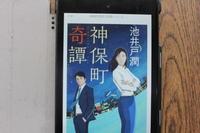 「神保町奇譚」(読書no.265) - 空のように、海のように♪