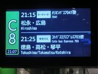 夜行バスから始まる消耗の旅 - イ課長ブログ