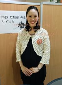 朝日カルチャーセンター横浜「フィギュアスケートの魅力」 - 中野友加里応援ブログ (Yukari Nakano Fan Blog) :Go, Yukarin!