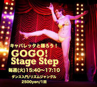 【レッスン】9月 昼クラス ダンス基礎/リズム感「キャバレッタと踊ろう!GoGo!ステージステップ」 - Miss Cabaretta スケジュールサイト