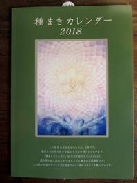 種まきカレンダー2018あります - 南阿蘇 手づくり農園 菜の風