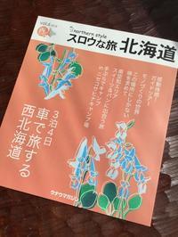 スローな旅 北海道 - 木の工房るか   Gallery Diary