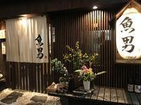 地元の人気店「魚男」でオットと呑む ♪ - よく飲むオバチャン☆本日のメニュー