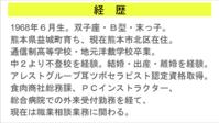 プレゼンその2(いよいよ内容に) - 女性のキレイと健康を応援する耳つぼセラピストkicoのブログ@熊本