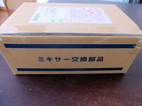 Panasonic製ミキサーのリコール - 飛行機とパグが好きなお母さんの日記