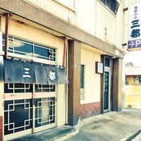 新潟市「三都」カツカレーは最高に美味い!! - ビバ自営業2