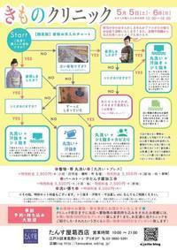 ◆ 5月着物クリニックのご案内です ◆ - たんす屋葛西店ブログ