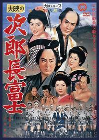 次郎長富士1960 - 雪の朝帰り