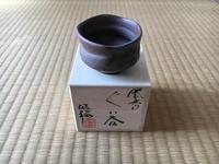 (逸品)備前焼 ぐいのみ / Bizen-yaki - Macと日本酒とGISのブログ