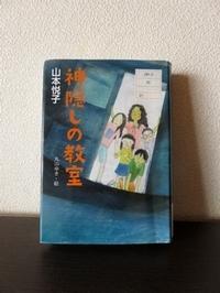 「神隠しの教室」 - あなたの世界はひとつでも本の世界はたっくさん!
